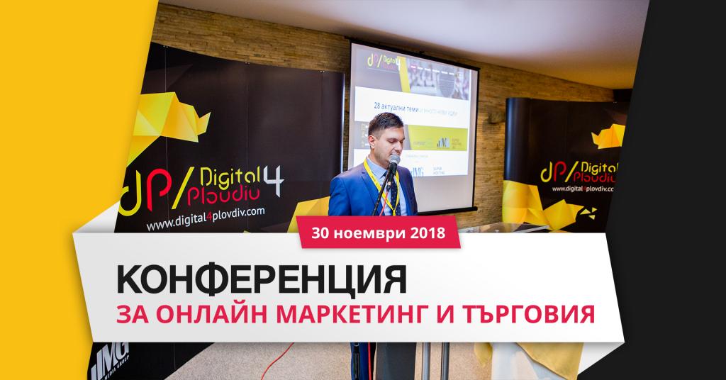 Digital4Plovdiv 2018