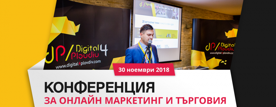 Digital4Plovdiv 2018