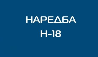Наредба_Н-18