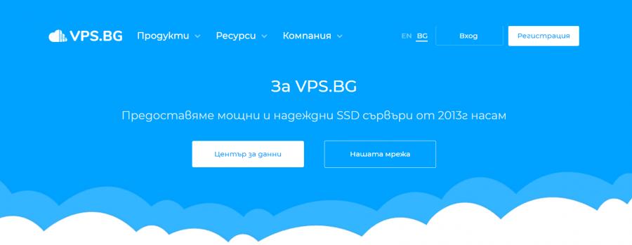 VPS.bg