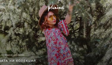 Уеб сайт Plamenna.boutique