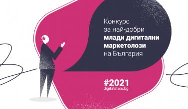 DigitalStars2021