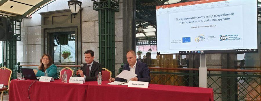 """Кръгла маса """"Предизвикателствата пред потребители и търговци при онлайн пазаруване"""""""